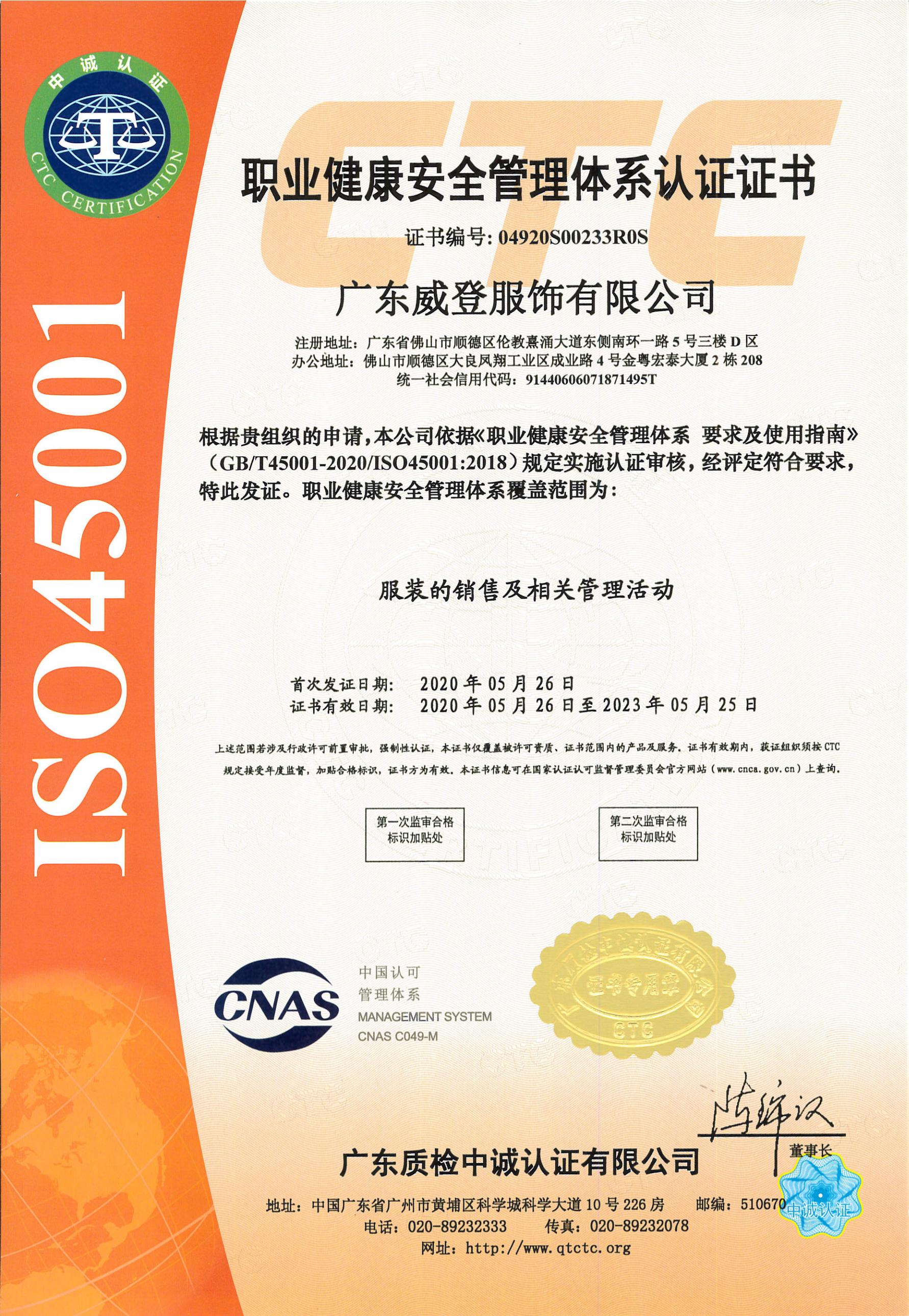职业健康安全管理体系认证证书-中文